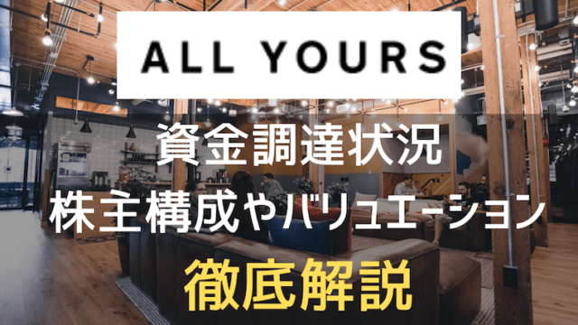 allyours-eyecatch