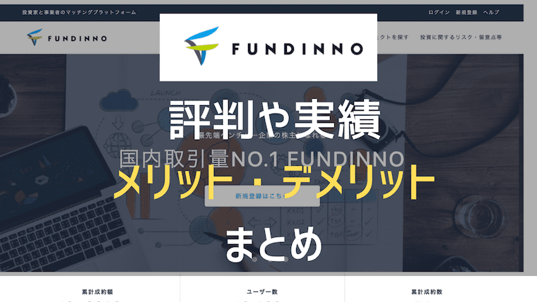 fundinno-eyecatch