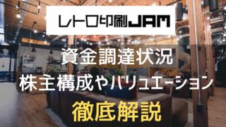 jam-eyecatch