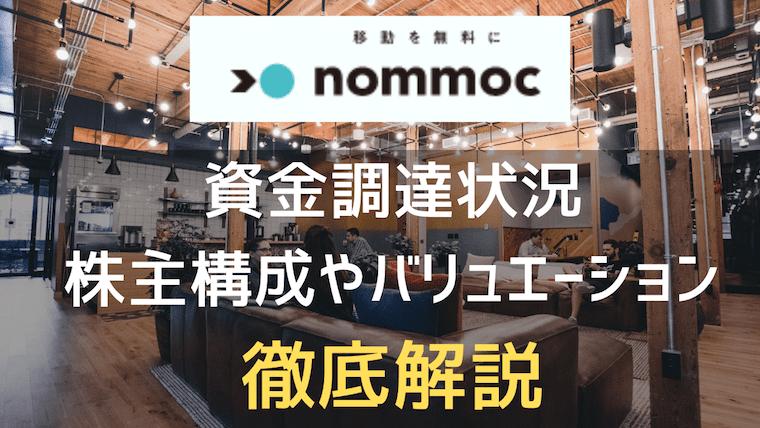 nommoc-eyecatch