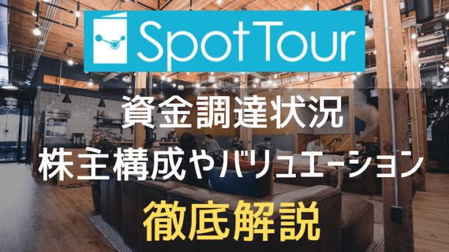 spottour-eyecatch
