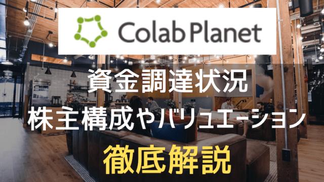 colabplanet-eyecatch