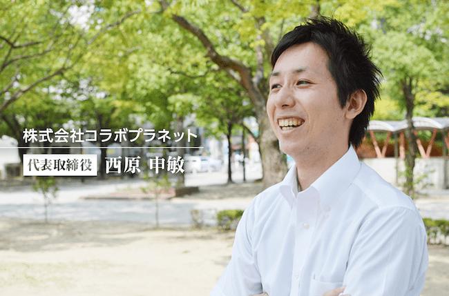colabplanet-nishihara (1)