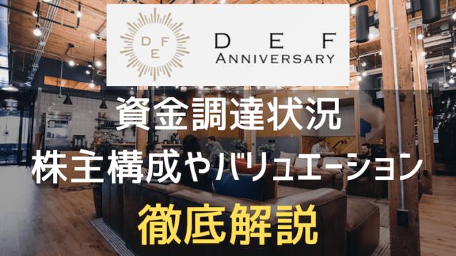 def-anniversary-eyecatch