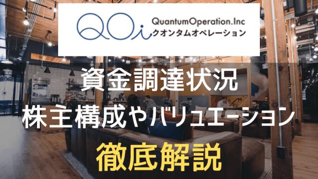 quantum-op-eyecatch