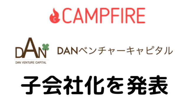 campfire-dan-eecatch