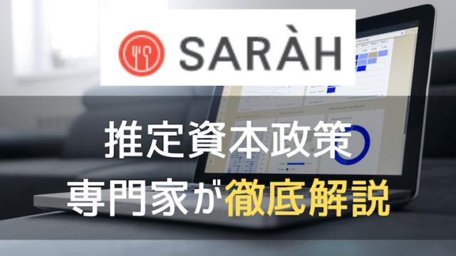 sarah-eyecatch