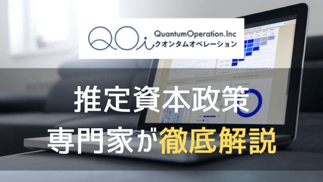 クォンタムオペレーションのアイキャッチ画像