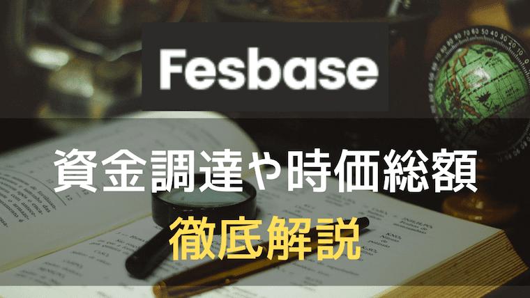 Fesbaseのアイキャッチ画像