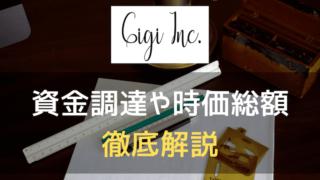 gigi株式会社のアイキャッチ画像