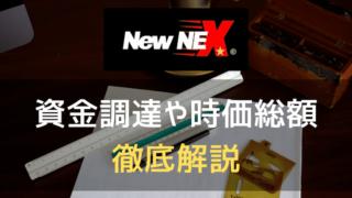 newnexのアイキャッチ画像