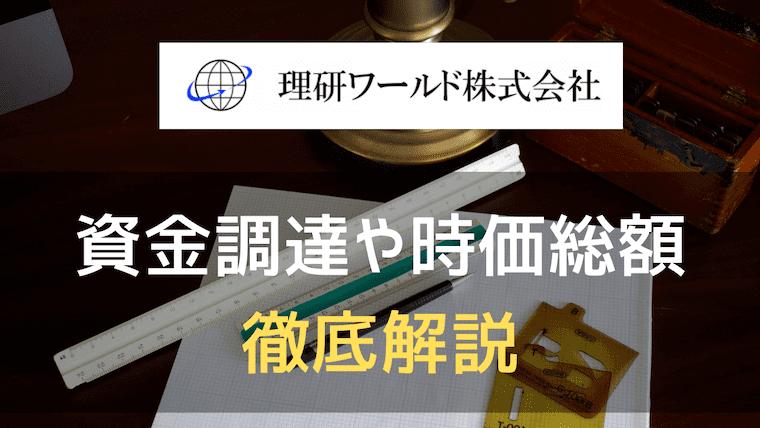 理研ワールドのアイキャッチ画像