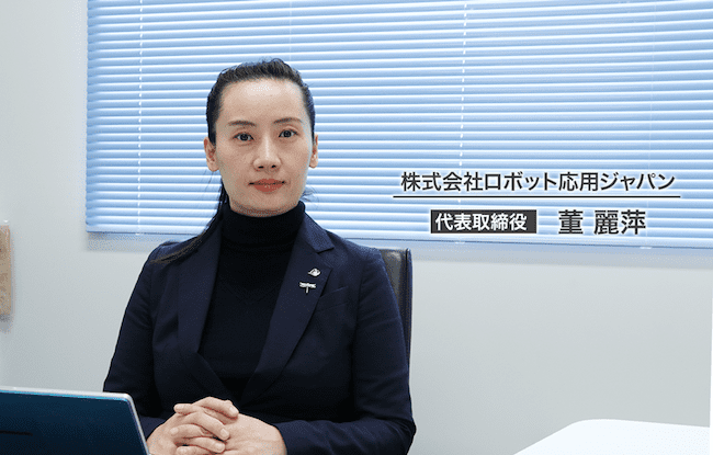 ロボット応用ジャパンのCEO画像