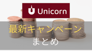 ユニコーンのキャンペーン記事のアイキャッチ画像