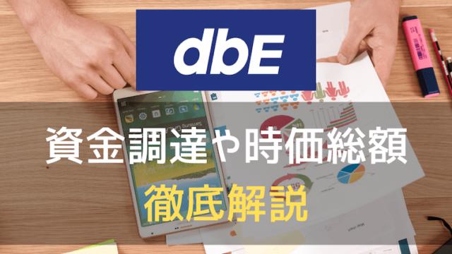dbeのアイキャッチ画像