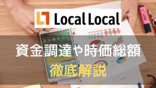 LocalLocalのアイキャッチ画像