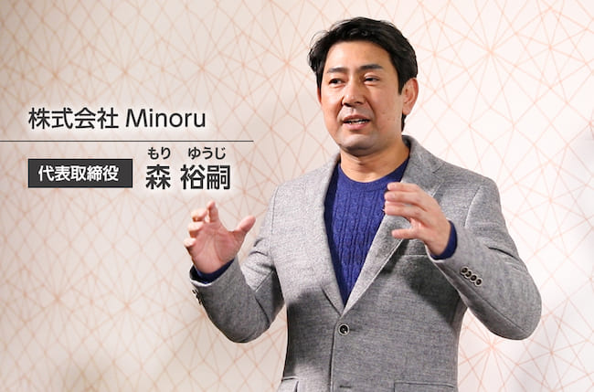 MinoruのCEO画像