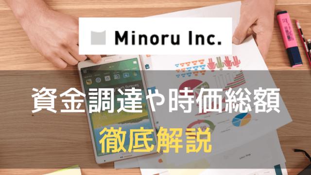 Minoruのアイキャッチ画像
