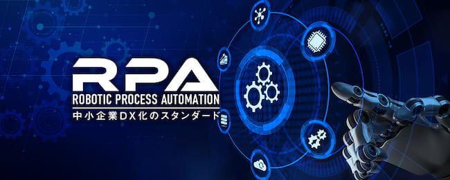RPAソリューションズのイメージ画像