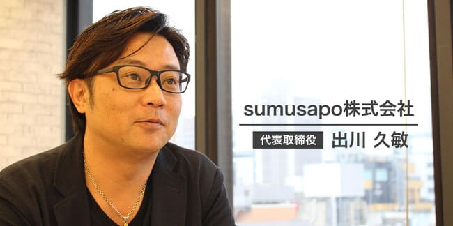 sumusapoのCEO画像