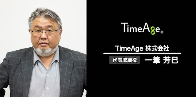 TimeAgeのCEO画像