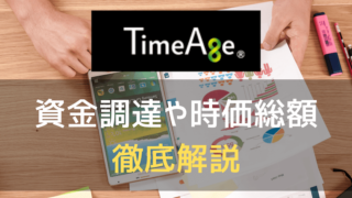 TimeAgeのアイキャッチ画像