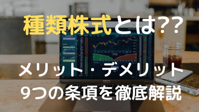 種類株式のアイキャッチ画像