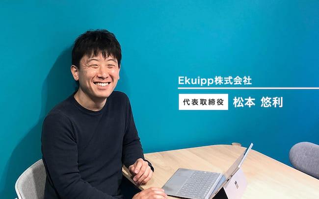 EquippのCEO画像