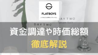 FLATBOYSのアイキャッチ画像