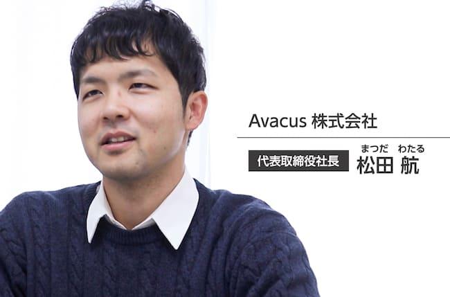 avacusのCEO画像