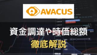 Avacusのアイキャッチ画像