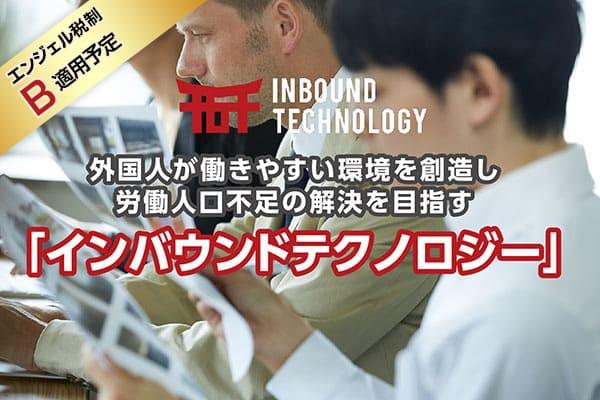インバウンドテクノロジーのイメージ画像