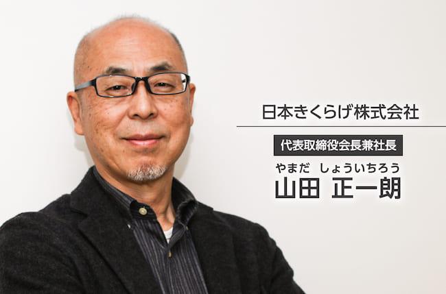 日本きくらげのCEO画像