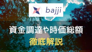 bajjiのアイキャッチ画像