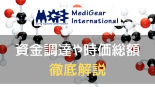 メディギアインターナショナルのアイキャッチ画像