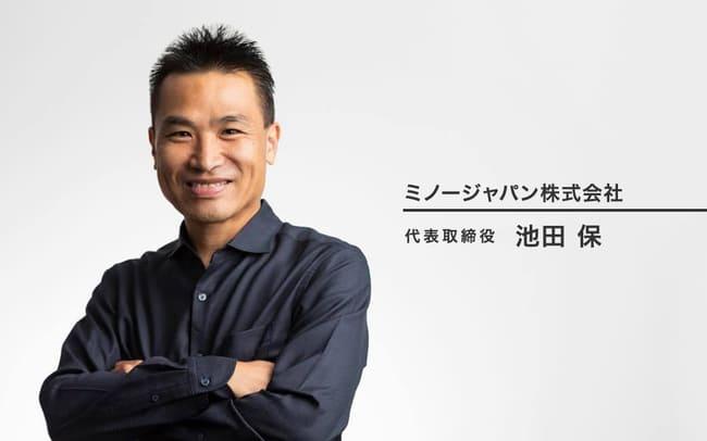 ミノージャパンの社長画像