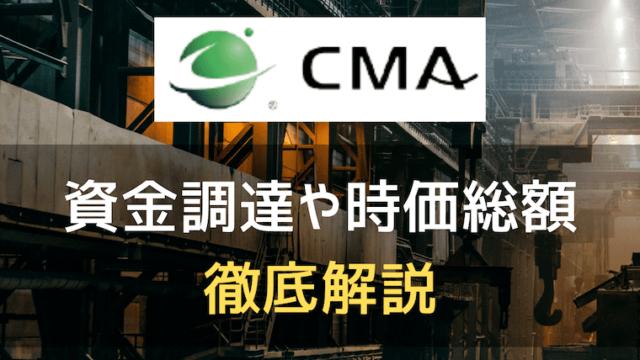 CMAのアイキャッチ画像