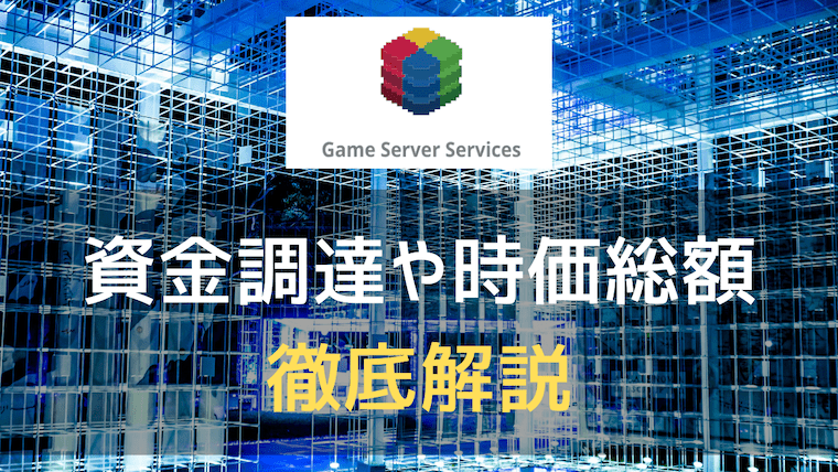 game server servicesのアイキャッチ画像