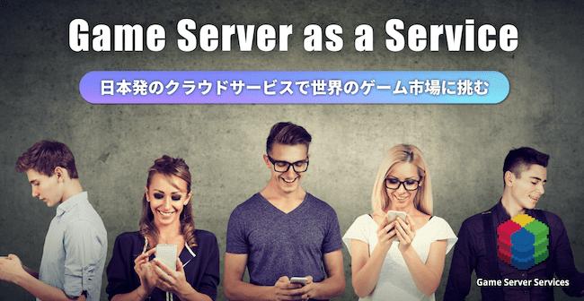 game server servicesのイメージ画像