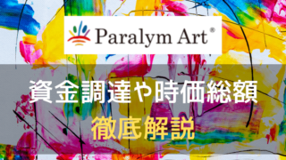パラリンアートのアイキャッチ画像
