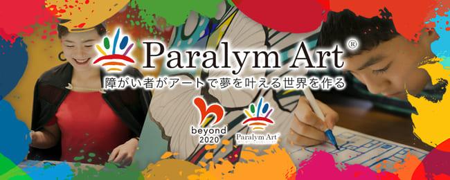 パラリンアートのイメージ画像