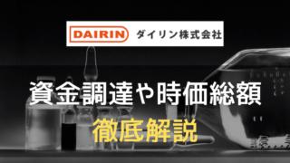 ダイリンのアイキャッチ画像