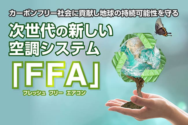 GF技研のイメージ画像