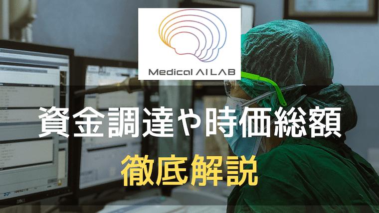 medical ai labのアイキャッチ画像
