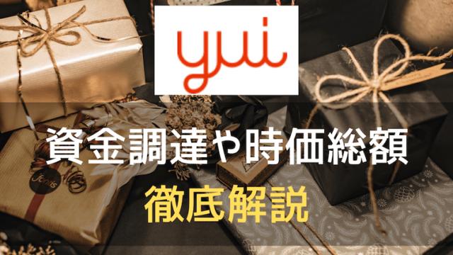 株式会社yuiのアイキャッチ画像