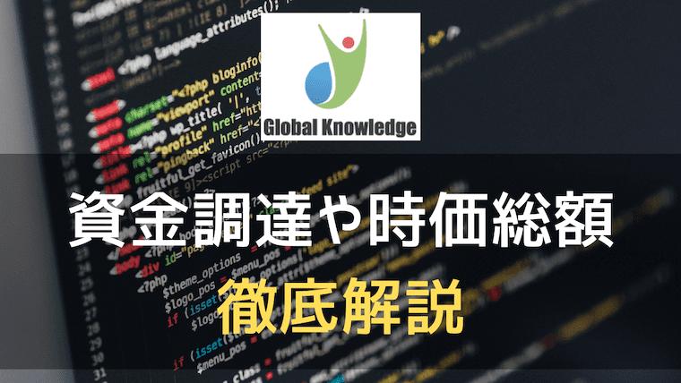 グローバルナレッジのアイキャッチ画像