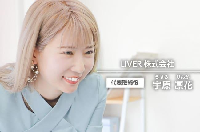LIVERのCEO画像
