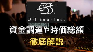 offbeatのアイキャッチ画像