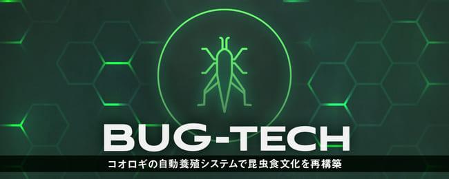 bugmoのイメージ画像