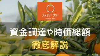 ファミリーツリーのアイキャッチ画像